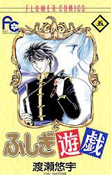 Fushigi Yugi Vol. 5 Yuu Watase