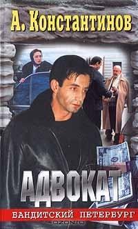 Адвокат Андрей Константинов
