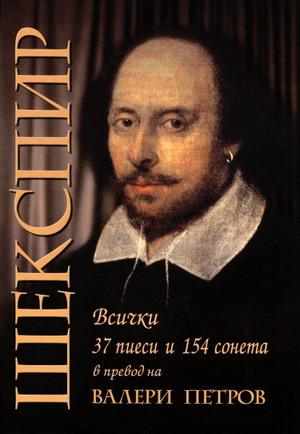 Всички 37 пиecи и 154 сoнeтa William Shakespeare
