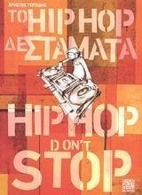 Το Hip Hop δε σταματά  by  Χρήστος Τερζίδης