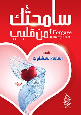 سامحتك من قلبي  by  أسامة المنشاوي