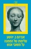 שליחותו של הממונה על משאבי אנוש  by  Abraham B. Yehoshua