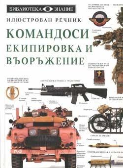 Командоси. Екипировка и въоръжение: Илюстрован речник  by  Various