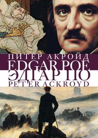 Эдгар По: Сгоревшая жизнь Peter Ackroyd