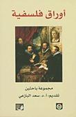 أوراق فلسفية  by  سعد البازعي