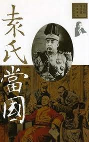 袁氏當國  by  唐德剛