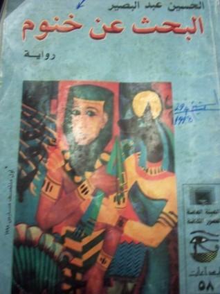 البحث عن خنوم الحسين عبد البصير