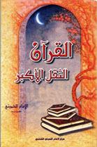 القرآن الثقل الأكبر  by  Ruhollah Khomeini