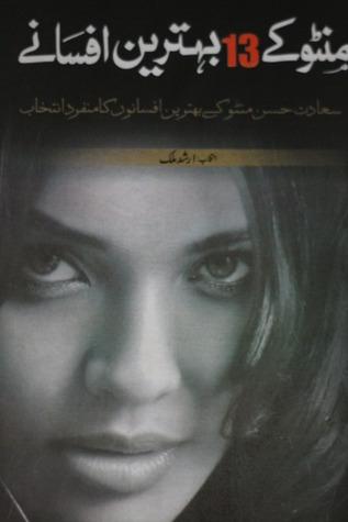 منٹو کے 13 بہترین افسانے [Manto ke 13 Behtreen Afsanay]  by  Saadat Hasan Manto