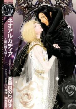 Neo Arcadia - Yami ni Saku Niji Kaoru Tachibana
