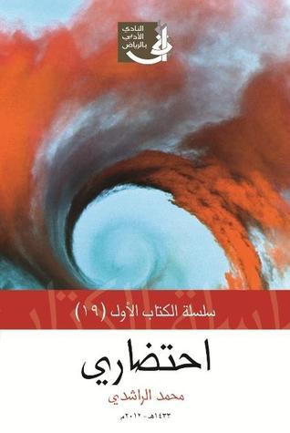 إحتضاري محمد الراشدي