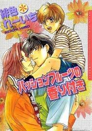 PASSION FRUIT NO KAORI TSUKI Volume 1 Reiichi Hiiro