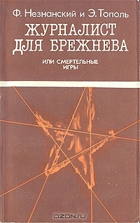 Взятка по-черному Friedrich Neznansky