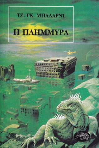 Η πλημμύρα (The Elemental Apocalypse Quartet #2)  by  J.G. Ballard