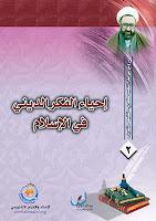 إحياء الفكر الديني  by  مرتضی مطهری