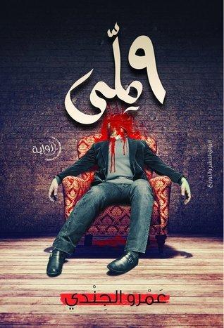 9 ملي عمرو الجندى