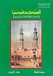 السيد محمد رشيد رضا إصلاحاته الاجتماعية والدينية  by  محمد أحمد درنيقة