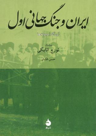 تجدد آمرانه: جامعه و دولت در عصر رضاشاه تورج اتابکی