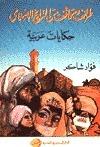 طرائف ومواقف من التاريخ الإسلامي، حكايات عربية  by  فؤاد شاكر