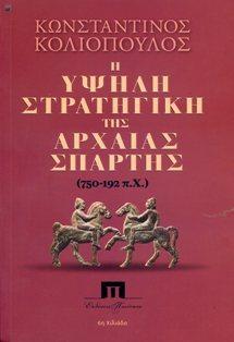 Η υψηλή στρατηγική της αρχαίας Σπάρτης 750-192 π.Χ.  by  Constantinos Koliopoulos