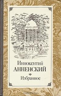 Иннокентий Анненский. Избранное Innokenty Annensky