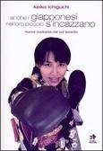 Anche i giapponesi nel loro piccolo si incazzano Keiko Ichiguchi