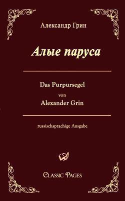 Das Purpursegel / Алые паруса Alexander Grin