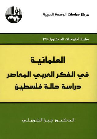 العلمانية في الفكر العربي المعاصر: دراسة حالة فلسطين جبرا الشوملي