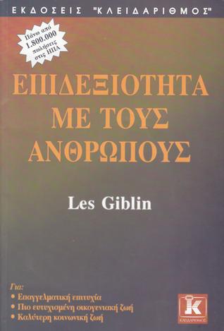 Επιδεξιότητα με τους ανθρώπους Les Giblin