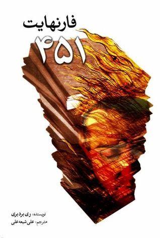 فارنهایت ۴۵۱  by  Ray Bradbury