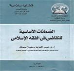 الضمانات الأساسية للتقاضي في الفقه الإسلامي ﻋﺒﺪ اﻟﻌﺰﻳﺰ رﻣﻀﺎن ﺳﻤﻚ