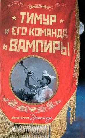 Тимур и его команда и вампиры  by  Татьяна Королева