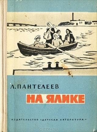 На ялике  by  Л. Пантелеев