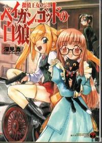 ペイガン・ゴッドの白狼−探偵王女フジコ [Pagan God no Hakurou: Tantei Oujo Fujiko] Makoto Fukami