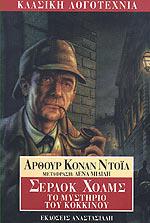 Σέρλοκ Χολμς, Το μυστήριο του κόκκινου  by  Arthur Conan Doyle
