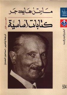 كتابات أساسية - منبع الأثر الفني  by  Martin Heidegger