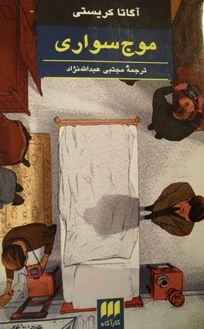 موج سواری  by  Agatha Christie