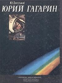 Юрий Гагарин  by  Юрий Докучаев