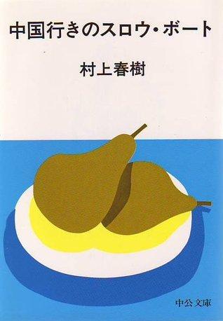 中国行きのスロウ・ボート Haruki Murakami