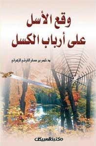 وقع الأسل على أرباب الكسل ناصر الزهراني