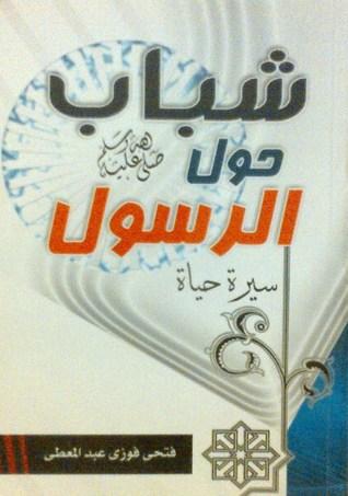كتاب الوحي .. سيرة حياة فتحي فوزي عبد المعطي