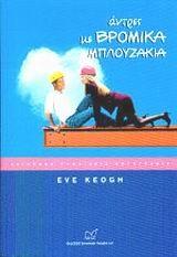ΑΝΤΡΕΣ ΜΕ ΒΡΩΜΙΚΑ ΜΠΛΟΥΖΑΚΙΑ  by  Eve Keogh
