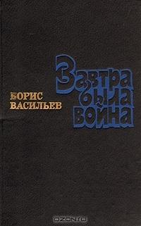 Завтра была война  by  Boris Vassilyev