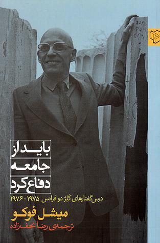 باید از جامعه دفاع کرد: درسگفتارهای کُلِژ دو فرانس 1975-1976  by  Michel Foucault