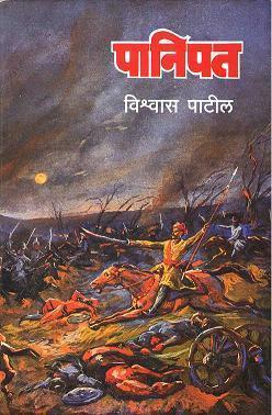 Panipat Vishwas Patil
