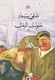 ملوك الرمال  by  Ali Bader