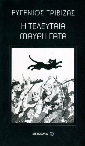 H τελευταία μαύρη γάτα  by  Eugene Trivizas