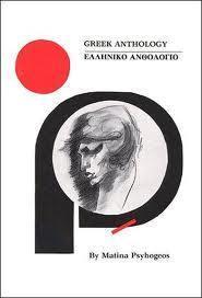 Greek Anthology = Hellēniko Anthologio: An Advanced Modern Greek Reader Matina Psyhogeos