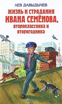 Многотрудная, полная невзгод и опасностей жизнь Ивана Семёнова, второклассника и второгодника  by  Lev Davydychev