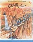 جبل الأقزام  by  ألبير مطلق